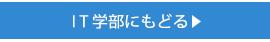 it-arrow