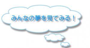 yume-kochira10