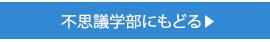 fushigi-arrow