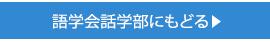 gogaku-arrow
