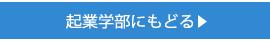 kikyou-arrow