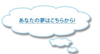 yume-kochira3