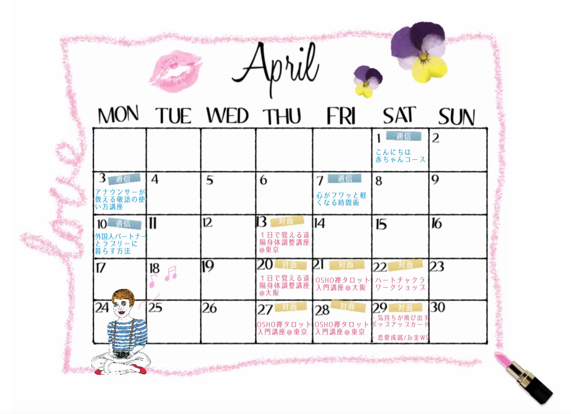 夢大活用カレンダー2017:04
